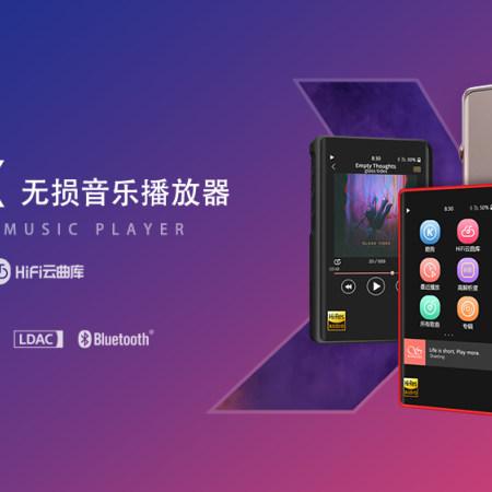 山灵M2X无损音乐播放器发布!开启X新时代!